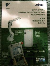 安川工业机器人宣传页
