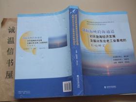 渤海海峡跨海通道对环渤海经济发展及振兴东北老工业基地的影响研究