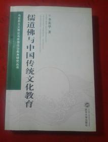 儒道佛与中国传统文化教育