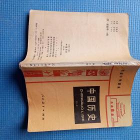 初级中学课本.中国历史 (第三册)