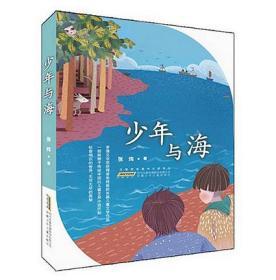 少年与海 少年与海 张炜 著 著作 绘画/漫画/连环画/卡通故事少儿 正版图书籍 安徽少年儿童出版社
