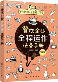 餐饮企业全程运作法务手册