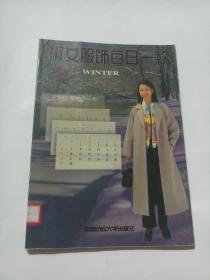 淑女服饰每日一款.冬