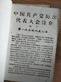 《文革中国共产党历次代表大会简介》 油印打大字本