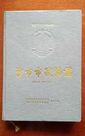 沙市市政协志(1955.5——1991.12)