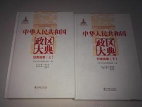 中华人民共和国政区大典(甘肃省卷  上下册)【精装 全新】