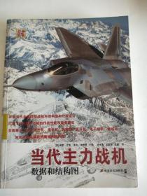 战争机器·当代主力战机:数据和结构图