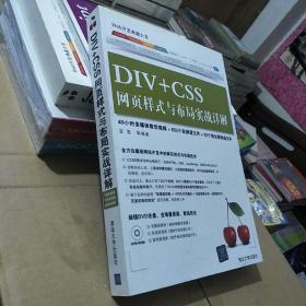 Web开发典藏大系:DIV+CSS网页样式与布局实战详解