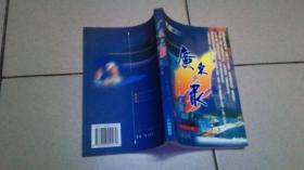 广东之最.第三辑