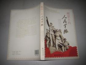 邮票上的人民军队 (宋晓文签赠本)