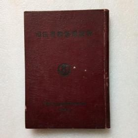 司法业务学习材料(8)1955年、精装本