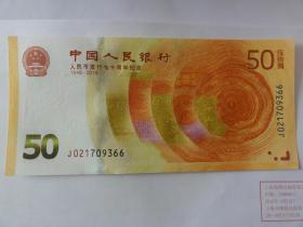 人民币发行七十周年纪念钞(号码J021709366)送保护册,包快递