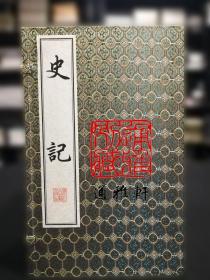 史记(16开线装 全一函十册)