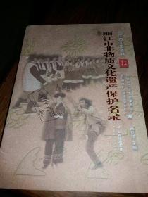 丽江市非物质文化遗产保护名录