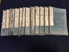 和刻儒學《春秋左氏傳》存12冊,江戶時期翻刻明版春秋