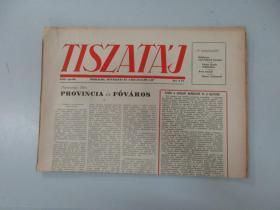 外文报纸 TISZATÁJ 1958年4月 4开12版