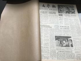 文艺报  1987  4-6   原报合订本