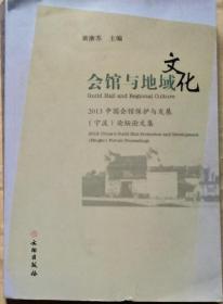 《会馆与地域文化:2013年中国会馆保护与发展(宁波)论坛论文集》
