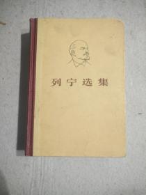列宁选集  第四卷