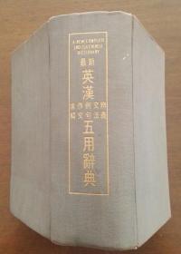 最新英汉五用词典