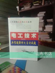 电工技术(电工学Ⅰ)典型题解析及自测试题——工科课程提高与应试丛书(一版一印、仅8000册)