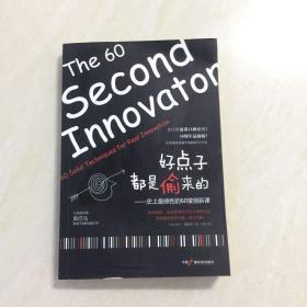 好点子都是偷来的:史上最感性的60堂创新课