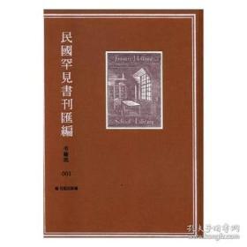 民国罕见书刊汇编全280册