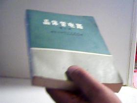 晶体管电路第二册【代售】