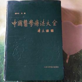 中国医学疗法大全﹤精装,90年1版﹥