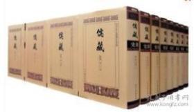 儒藏:一:学校史志全68册