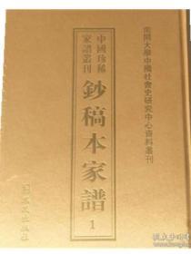 钞稿本家谱全53册