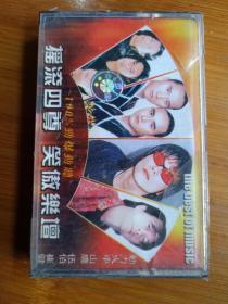 磁带 摇滚四尊笑傲乐坛