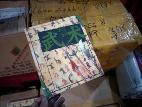 图文中国民俗·武术