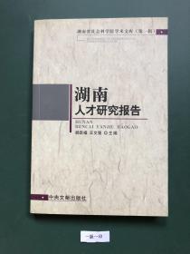 湖南人才研究报告(一版一印)