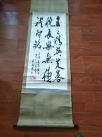米南阳书法