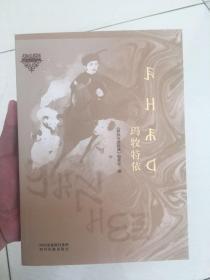 彝族书籍 传世经典《玛牧特依》彝汉对照版 彝族教育经典 彝文书
