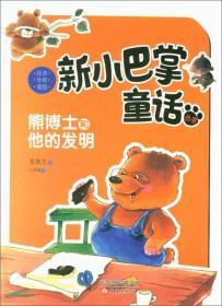 熊博士和他的发明/新小巴掌童话丛书