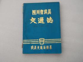 四川省珙县交通志