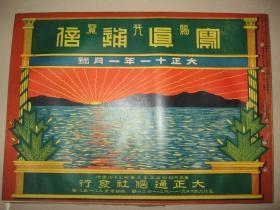 侵华画报 1922年1月《写真通信》日军陆军大演习 美国阅兵