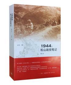 1944:松山战役笔记(增订本) 9787108051851