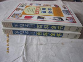 家庭实用百科全书    第1册   第2册.  【单本的价格】