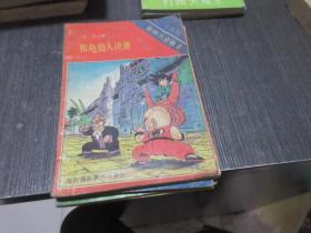 七龙珠武林大会卷2.3.4.5四本合售