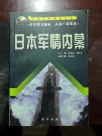 日本军情内幕