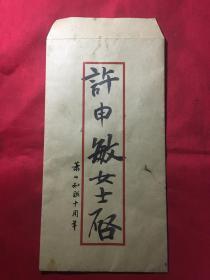 萧山区党外知识分子联谊会 信扎〔许申敏〕