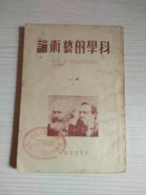 科学的艺术论【1940年初版 1948年大连初版 印量3000册】