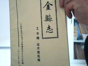 金县志 征求意见稿 工业 邮电 建置沿革编