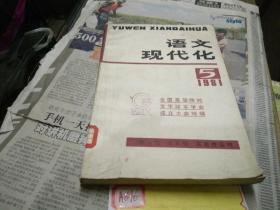 语文现代化1981年第5期