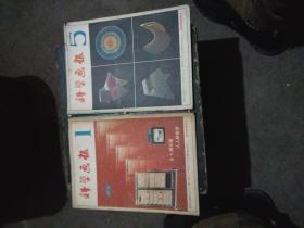 杂志:科学画报 1981(1.5)2本合售