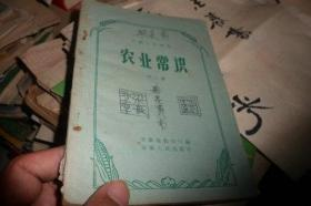 高级小学课本农业常识第三册