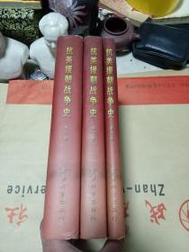 抗美援朝战争史.第一卷  第二卷  第三卷 (全三卷)2000年1版1印 印数3000册 16开精装有护封